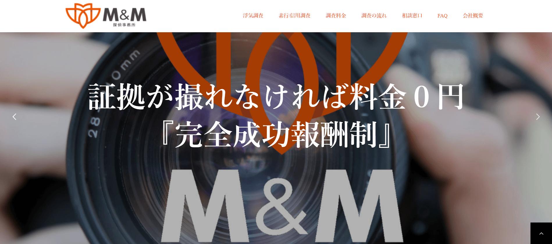 柏市の探偵事務所M&M